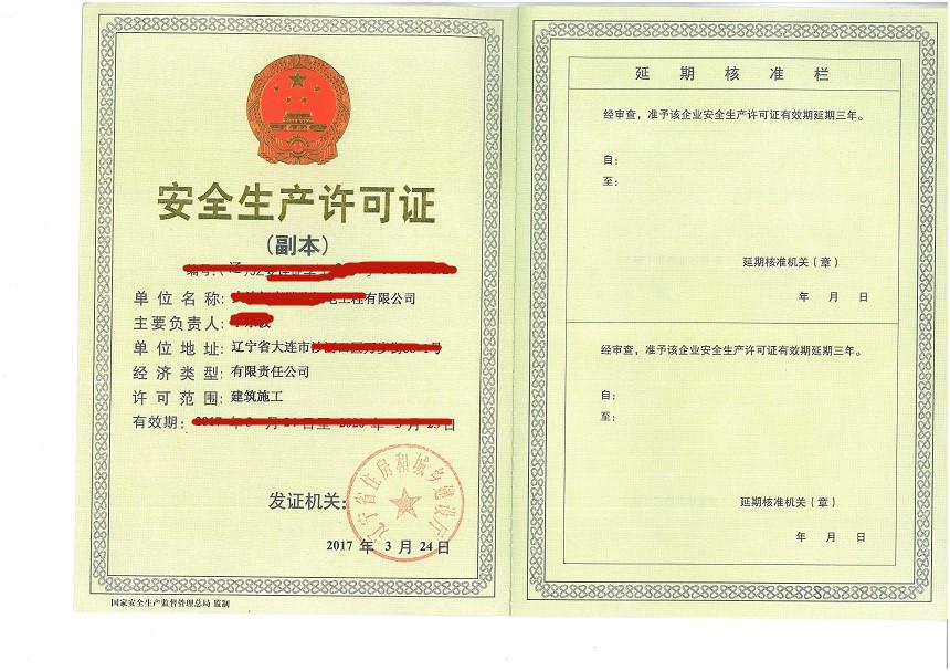 建筑企业安全生产许可证代办