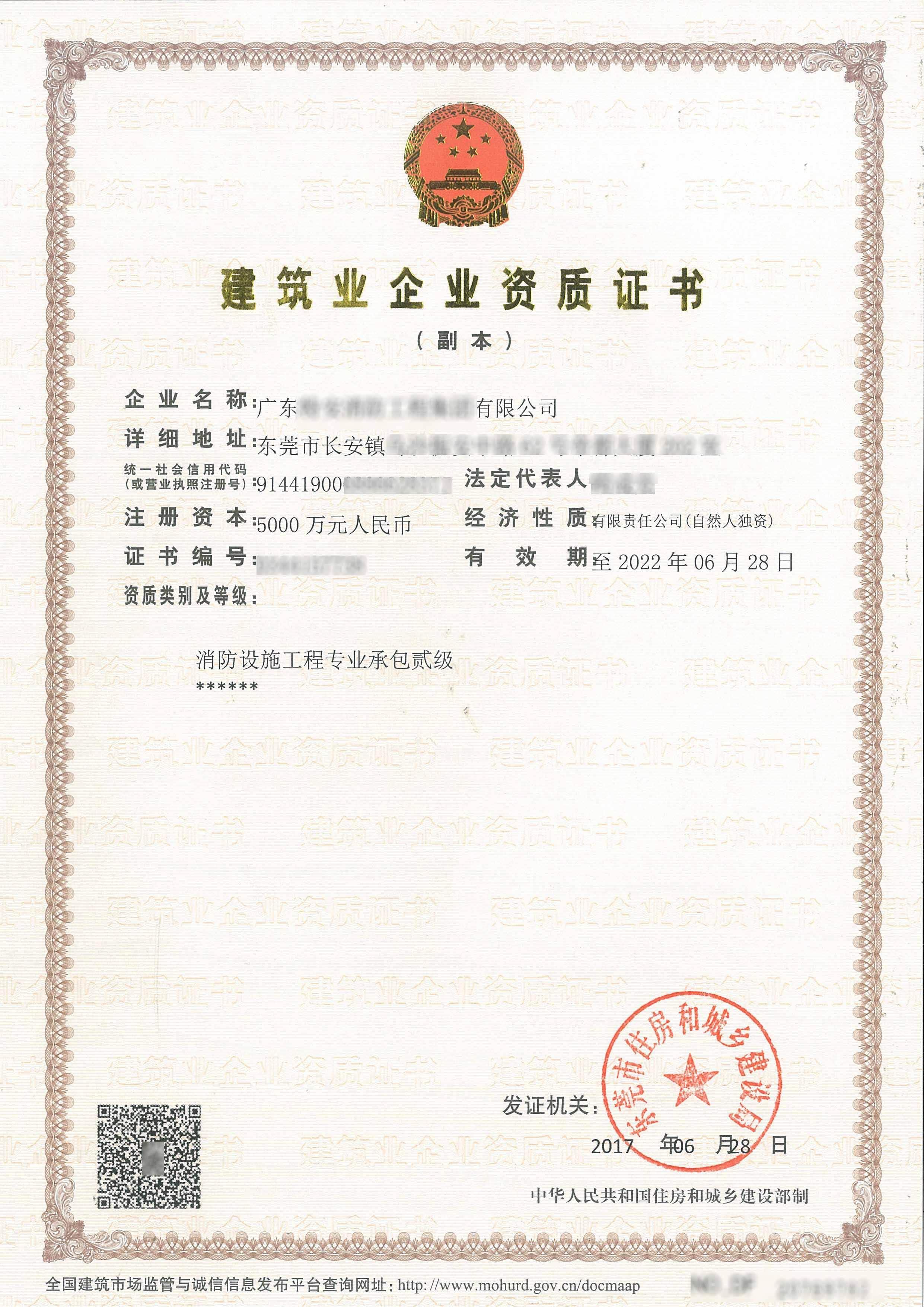 黑龙江哈尔滨建筑工程资质升级,资质升级,专业升级