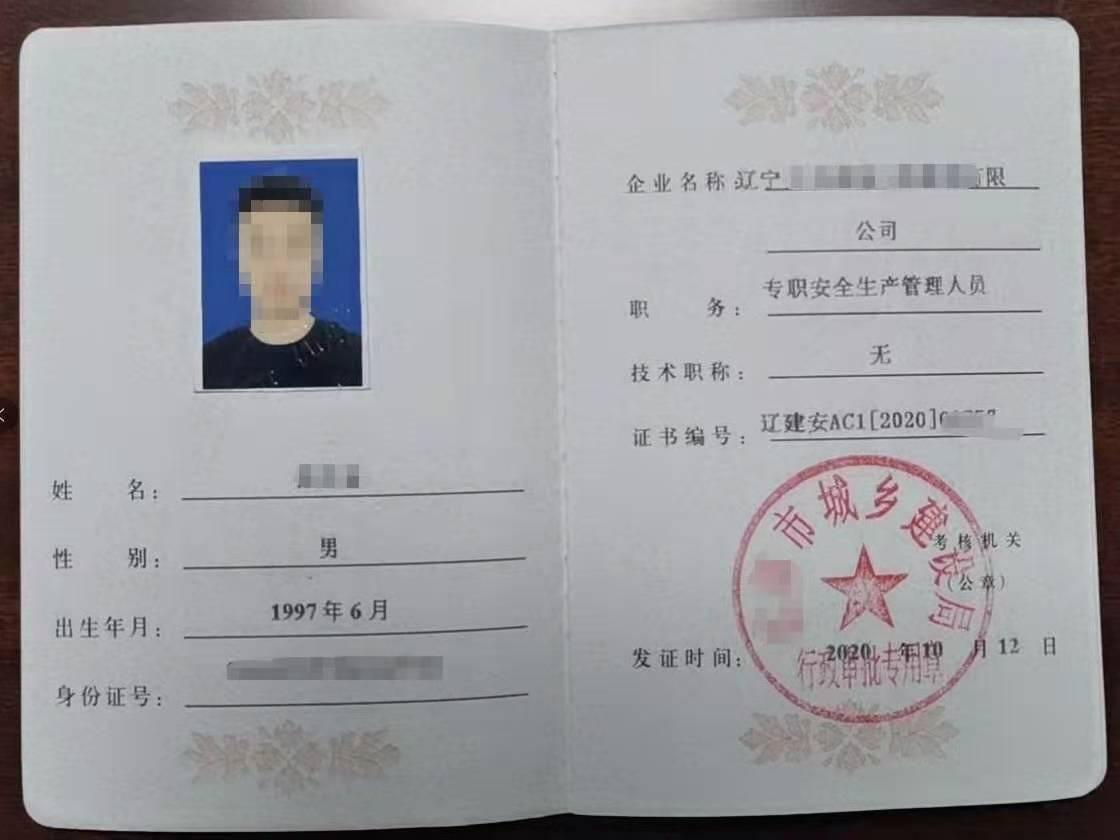 沈阳三类人员证,ABC证,代办电话18640096605