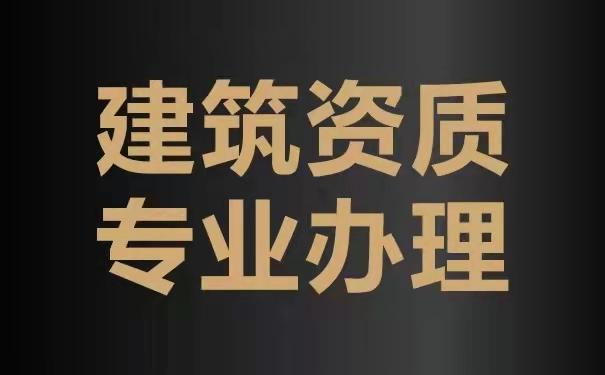 【沈阳资质代办】工程设计资质标准-咨询电话18640096605
