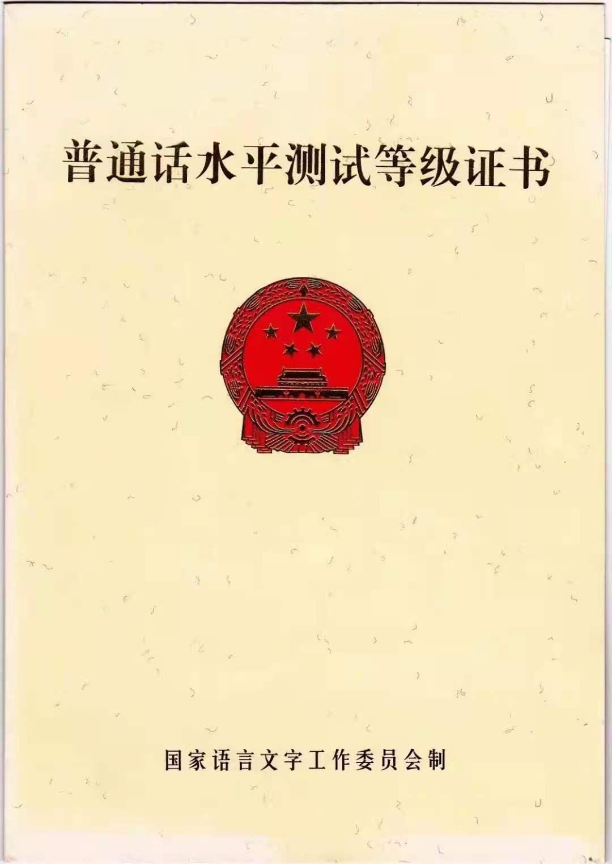 【普通话-二甲】咨询电话-【186 4009 6605】