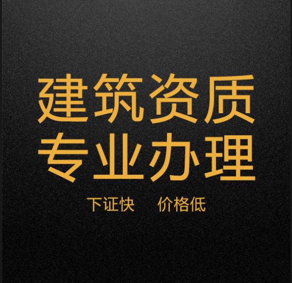 【沈阳建筑施工资质改革】建筑行业资质将迎来大变!!